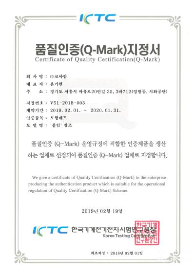 크기변환_품질인증(Q-Mark)지정서_(주)코아람.png